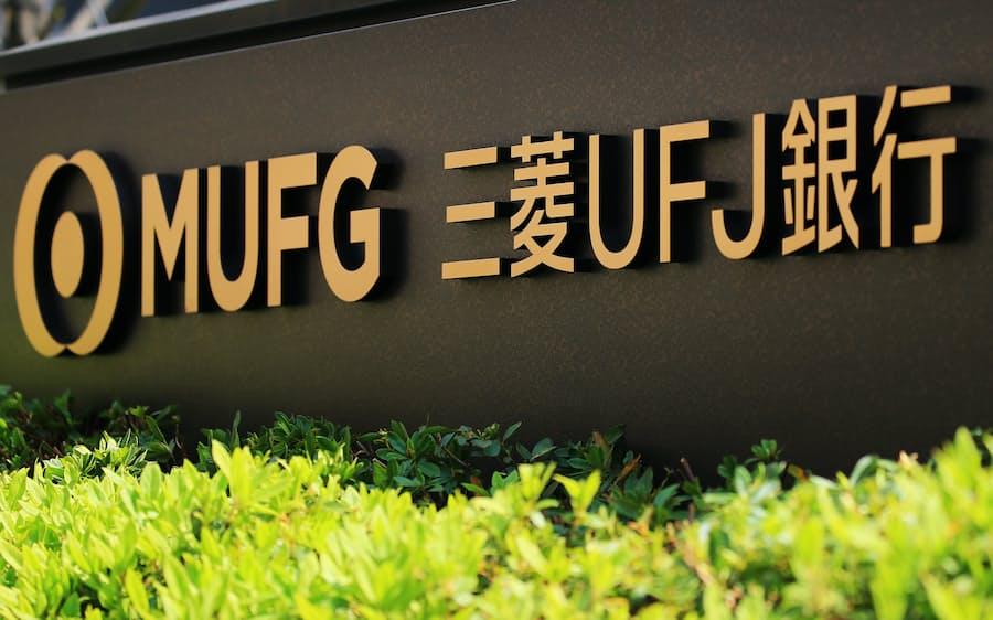 Ufj 配当 三菱 株価