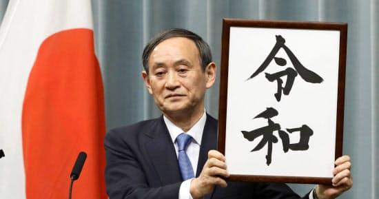 新元号「令和」を発表する菅官房長官(1日午前11時42分、首相官邸)=共同