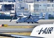 伊丹空港に緊急着陸した米軍のオスプレイ(1日午後)