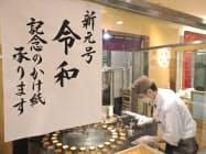 博多大丸は、「令和」の掛け紙を添えた和菓子を販売(1日、福岡市中央区)