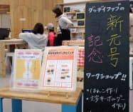 グッデイは新元号を記したキーホルダーやハンコを作るワークショップを開いた(1日、福岡市城南区)