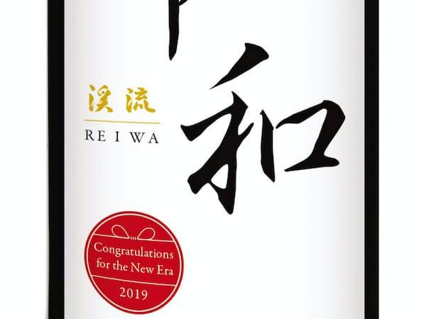 遠藤酒造場は、令和を印刷した日本酒を限定販売する