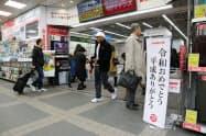 ビックカメラは店頭で改元を祝うPOPも展開している(東京都千代田区の「ビックカメラ有楽町店」)