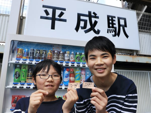 記念にするため、入場券と乗車券を市内から買いに来た子供(1日、熊本市のJR平成駅)