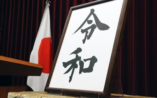 4月1日に発表された新元号「令和」。改元は5月1日