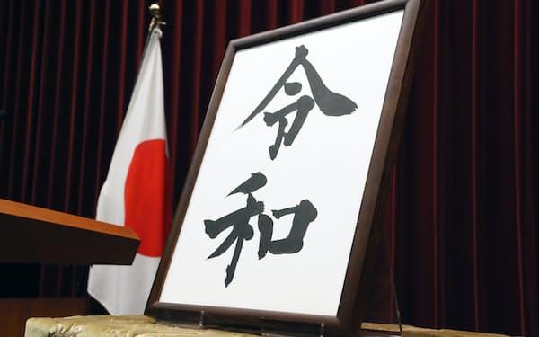 菅官房長官が掲げて公表した新元号「令和」の墨書(1日、首相官邸)