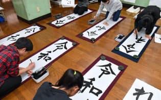 新元号「令和」の字を練習する子供たち(2日、東京都青梅市)