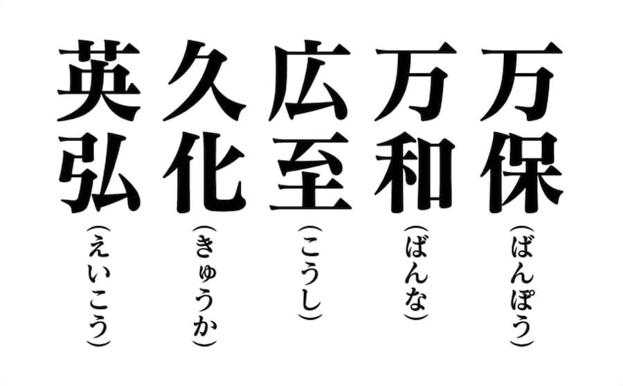 英弘」「広至」「万和」「万保」など候補 新元号: 日本経済新聞
