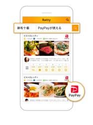 Rettyのサイトで「ペイペイ」を利用できる飲食店を紹介する
