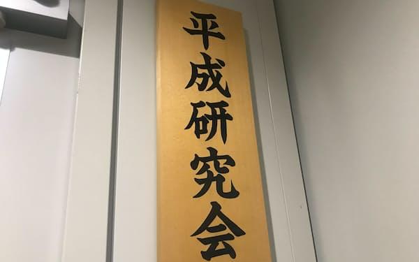 東京・永田町の全国町村会館に入る平成研究会の事務所