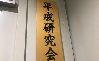 東京?永田町の全国町村会館に入る平成研究会の?#32862;?#25152;
