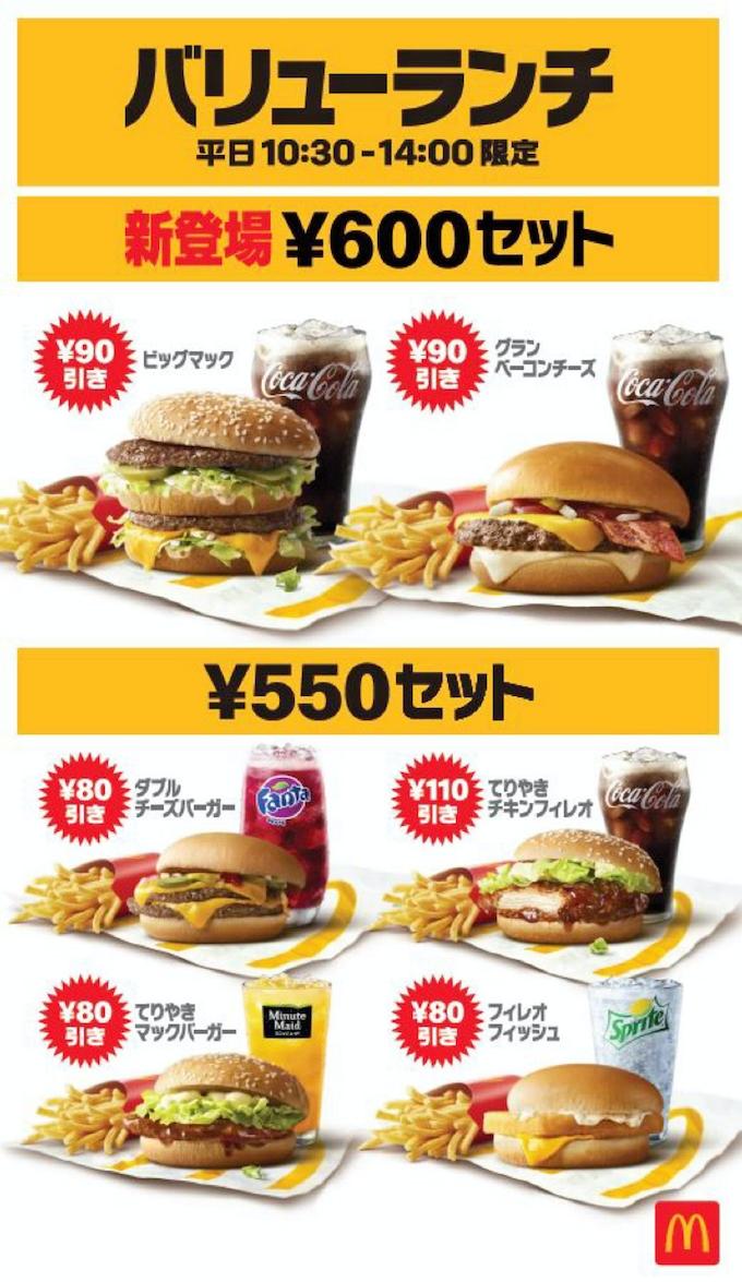 マクドナルド、600円の昼セット: 日本経済新聞