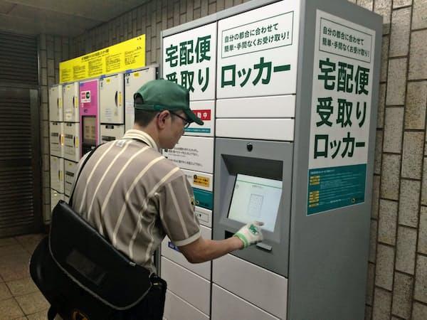 ヤマト運輸は駅構内などへの宅配ロッカー整備を急いでいる