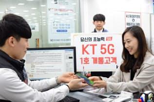 3日深夜、韓国KTは南東部・大邱(テグ)の市民にスマホを渡して5Gサービスの開通1号を宣言した