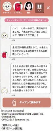 知育コンテンツ「東京ツミタテ娘」((C)東村アキコ/講談社)