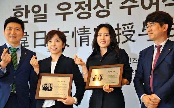 「韓日友情賞」を贈られた小平奈緒選手と李相花選手(7日、ソウル)