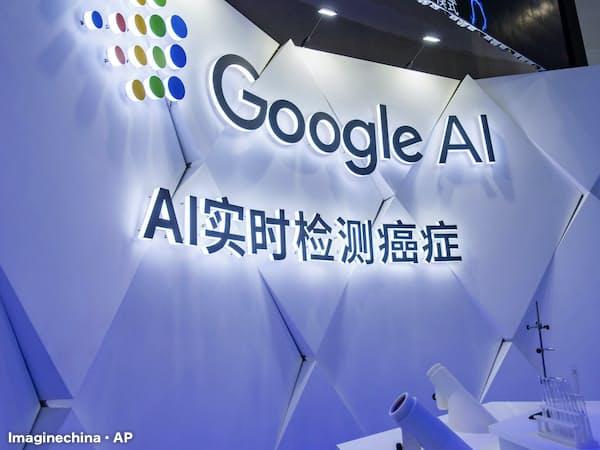 米グーグルが北京に開設したAI開発拠点に米政府は懸念を示している(写真は18年9月に上海で開かれた世界AI会議)=Imaginechina・AP