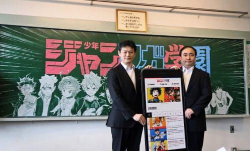 週刊少年ジャンプと週刊少年マガジンの作品を期間限定で無料配信する(8日、東京・世田谷)