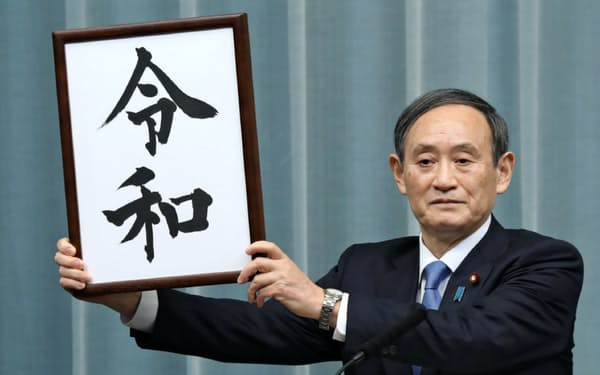 新元号「令和」を公表する菅官房長官(1日、首相官邸)
