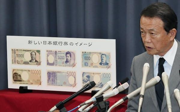 紙幣刷新を発表する麻生財務相(9日午前、財務省)