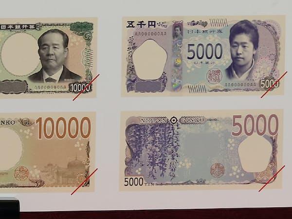 新しい紙幣のイメージ(9日午前、財務省)