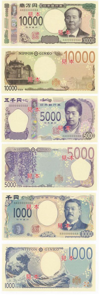 (写真上から)新紙幣の1万円札の表と裏、5000円札の表と裏、1000円札の表と裏の見本