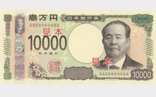 新紙幣の1万円札見本