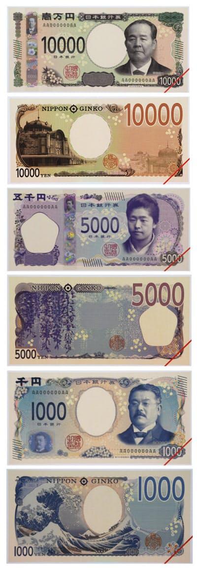 (写真上から)新紙幣の1万円札表と裏、5千円札表と裏、千円札表と裏の見本