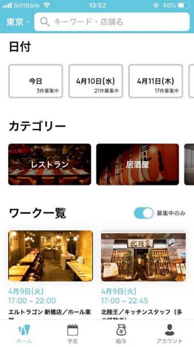 ワクラクのアプリ画面では日付や分類から仕事を探せる