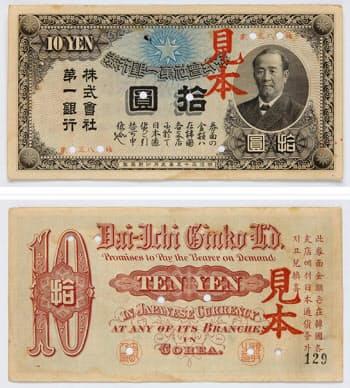 第一銀行が1902年に大韓帝国で発行した紙幣(韓国銀行のホームページから)