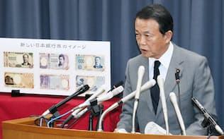 新紙幣の発行を発表する麻生財務相(9日、財務省)