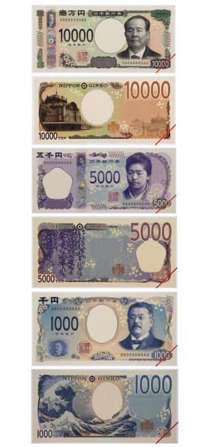 (写真上から)新紙幣の1万円札表、一万円札裏、5千円札表、5千円札裏、千円札表、千円札裏の見本