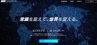 N高等学校が在校生向けに公開したインターンシップ求人サイト