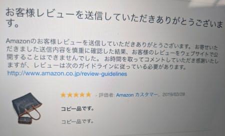 「この商品は模造品だ」と指摘する投稿は、アマゾンによって公開が断られた