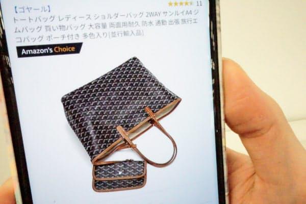 偽ブランド品の疑いが強い出品に、お薦め商品を示す「アマゾンズ・チョイス」マークがついている