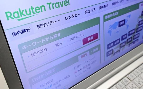 旅行予約サイトの楽天トラベル