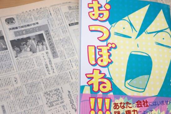 あゆおさんの漫画「おつぼね!!!」(あさ出版)に登場するお局様は個性豊か