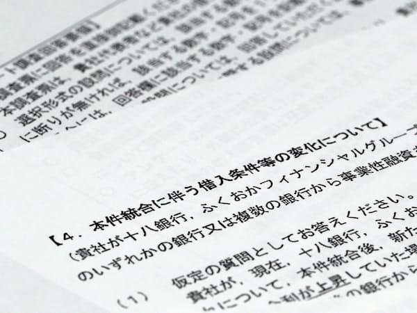 公取委が長崎県の企業に送ったアンケート