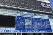 ヤマダ電機はソフトバンク子会社と連携し、IoTを活用した住宅サービスを提供する(群馬県高崎市にあるヤマダ電機の「LABI1 LIFE SELECT高崎」)