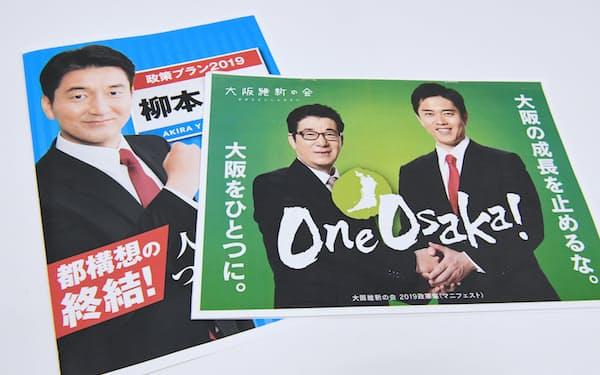 自民党などが推薦した候補者(左)と大阪維新の会の候補者の政策パンフレット