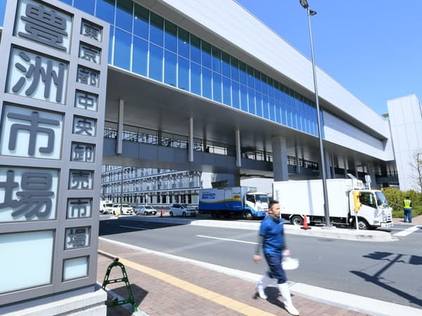 開場半年を迎えた豊洲市場(東京都江東区)