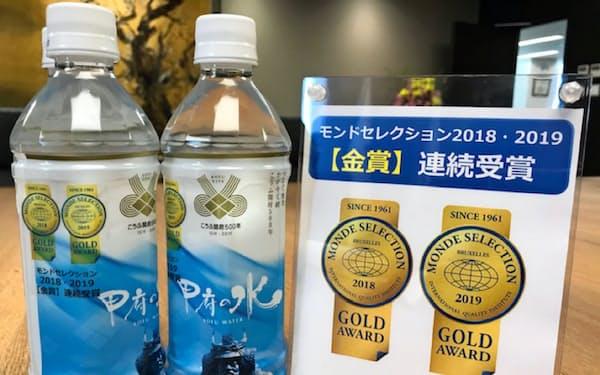 モンドセレクション「金賞」を2年連続受賞した「甲府の水」
