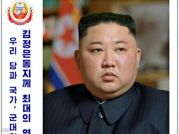 金正恩氏の国務委員長再任を伝える12日付の労働新聞=コリアメディア提供・共同