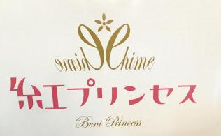 紅プリンセスはゼリーのような食感と濃厚な甘みが特徴だ(12日、県庁)