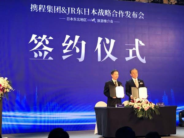 シートリップはJR東と組み日本市場の開拓を強化する(上海市内で開いた発表会)