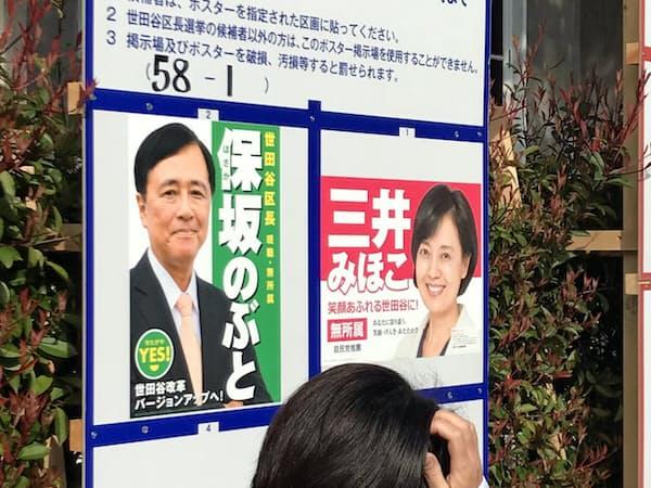 世田谷区長選は国政レベルの与野党の対決構図に