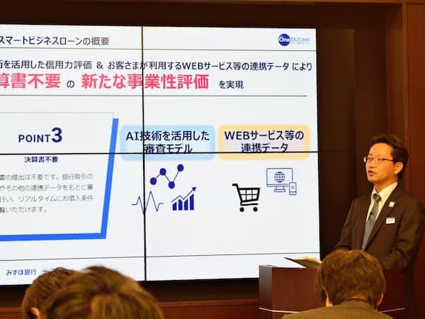 みずほ銀行は膨大なデータを審査に使い融資先を広げる(16日、東京・大手町)