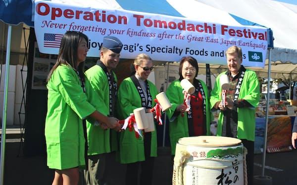 宮城県は在日米軍の横田基地で県産品の販売イベントを開いた