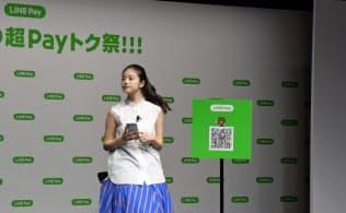 LINEはスマホ決済サービス「ラインペイ」を単体のアプリでも提供する。新しくアンバサダーに就任した女優の今田美桜さん(17日、東京・渋谷)