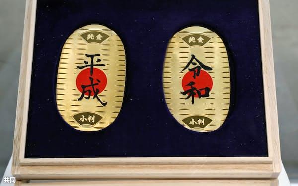 「令和」と「平成」の文字をあしらった金の小判セット(18日午前、東京都中央区の日本橋高島屋)=共同